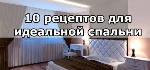 Дизайн интерьера идеальной спальни